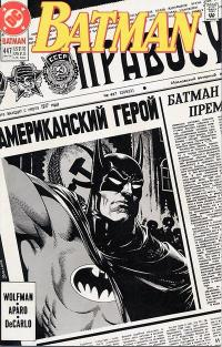 newspaper-batman447